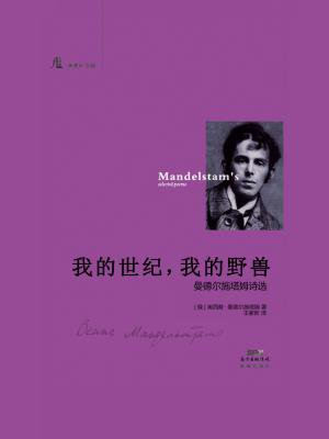 我的世纪,我的野兽——曼德尔施塔姆诗选(文学馆)