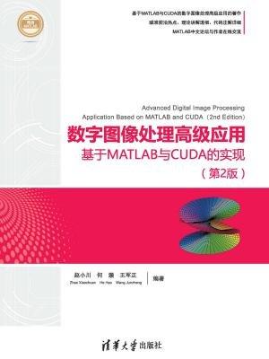 数字图像处理高级应用:基于MATLAB与CUDA的实现(第2版)