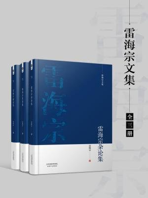 雷海宗文集(全三册)