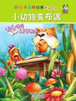 小狗,绵羊,河马,老鼠,大象等,6个故事都结合了拟人化,可爱的动物与新