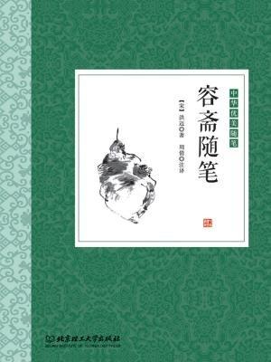 容斋随笔(中华优美随笔)