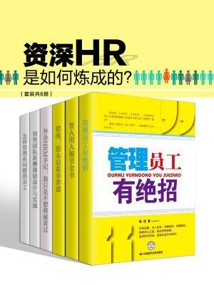 资深HR是如何炼成的?(套装共6册)