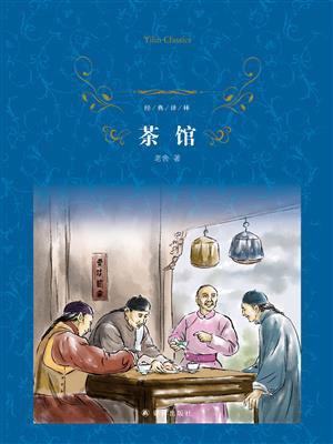 茶馆(经典译林)[精品]