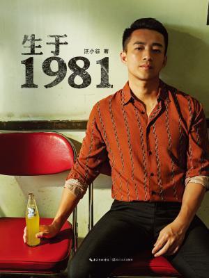 生于1981[精品]
