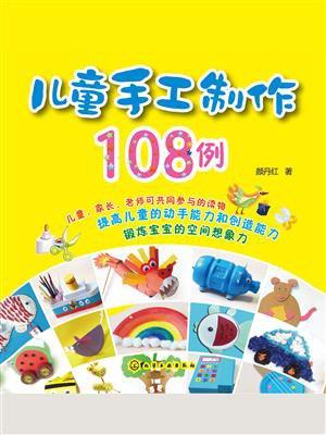 《儿童手工制作108例》将日常生活中收集的瓶子,纸