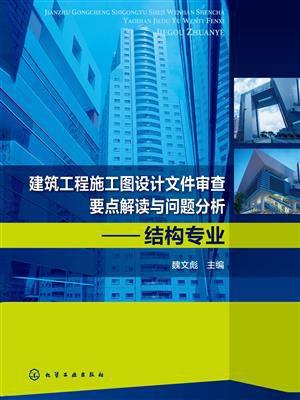 混凝土结构审查要领及常见问题,砌体结构审查要领及常见问题,钢结构