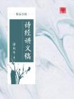 诗经讲义稿(精品公版)