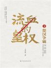 流血的皇权:楚汉争霸.下册
