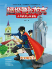 超级警长龙克少年侦探小说系列:绑架雕像案(神秘岛)