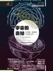 宇宙的奥秘:开普勒、伽利略与度量天空(索恩系列)