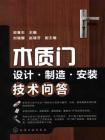 木质门设计·制造·安装技术问答
