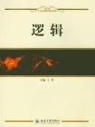 逻辑 (人文素质教育教材系列)[精品]