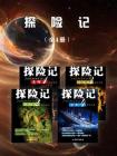 探险记(全4册)