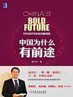 中国为什么有前途:对外经济关系的战略潜能(第2版)[精品]
