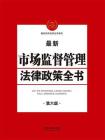 市场监督管理法律政策全书(第六版)