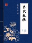 吕氏春秋(精品公版)