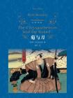 菊与刀:日本文化模式(经典译林)[精品]