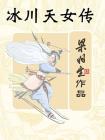 冰川天女传(全)