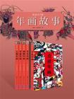 年画故事(套装共5册)