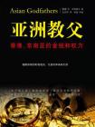 亞洲教父:香港、東南亞的金錢和權力[精品]