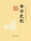 白话史记-司马迁;杨燕起;陈焕[精品]