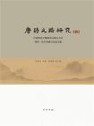 唐诗之路研究(第一辑)——中国唐诗之路研究会成立大会暨第一次学术研讨会论文集