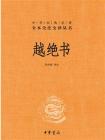 越绝书:中华经典名著(全本全注全译)