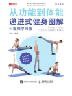 从功能到体能:递进式健身图解