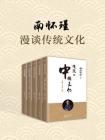 南怀瑾:漫谈传统文化(共五册)