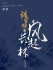 瑯琊榜之風起長林-海晏