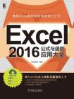 Excel 2016公式与函数应用大全
