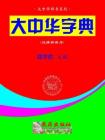 大中华字典(汉拼序)