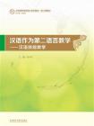 汉语作为第二语言教学:汉语技能教学