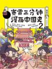 赛雷三分钟漫画中国史.2