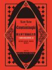 君士坦丁堡最后之恋:一部算命用的塔罗牌小说