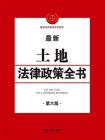 土地法律政策全书(第六版)