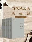 当代风云录珍藏版(陆天明作品套装共5册)