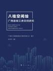八桂空间绘:广西县级三类空间研究