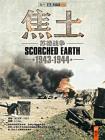 焦土:蘇德戰爭1943-1944(套裝共2冊)[精品]