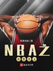 NBA之众生之上