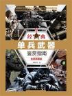 经典单兵武器鉴赏指南(金装典藏版)