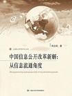 中国信息公开改革新解:从信息流通角度