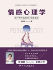 情感心理学