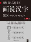 圖解說文解字畫說漢字