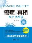 癌症·真相:医生也在读