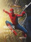 大电影双语阅读. Spider-Man: Homecoming 蜘蛛侠:英雄归来