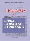 中国语言战略:2017.,1