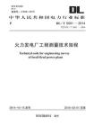 DL.T 5001-2014 火力发电厂工程测量技术规程