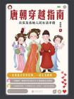 唐朝穿越指南:长安及各地人民生活手册(新版)[精品]