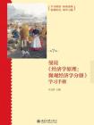 经济学原理(第7版):微观经济学分册学习手册